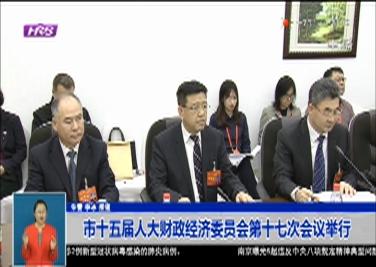 市十五届人大财政经济委员会第十七次会议举行