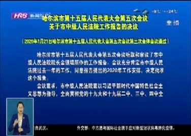 哈尔滨市第十五届人民代表大会第五次会议关于市中级人民法院工作报告的决议