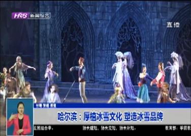哈尔滨:厚植冰雪文化 塑造冰雪品牌