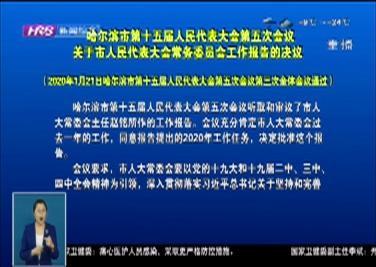哈尔滨市第十五届人民代表大会第五次会议关于市人民代表大会常务委员会工作报告的决议