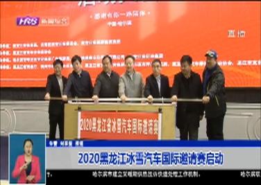 2020黑龙江冰雪汽车国际邀请赛即将开启