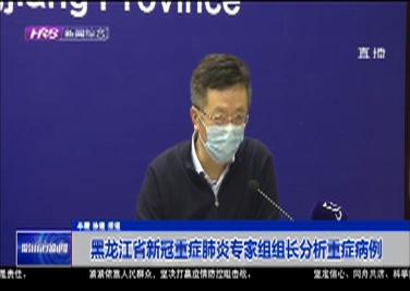 黑龙江省新冠重症肺炎专家组组长分析重症病例