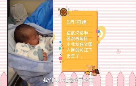 """小北龙,""""新生""""于武汉隔离病房"""