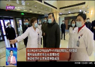 张庆伟:慎终如始抓好常态化疫情防控 推动经济社会发展取得新成效