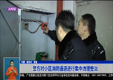 警方对小区消防通道进行集中清理整治