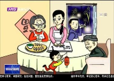 春节话年俗——除夕