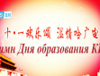Гимн Дня образования КНР