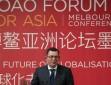 Конференция по глобализации Боаоского азиатского форума прошла в Мельбурне