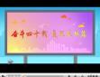 微视频:奋斗四十载 复兴展新篇