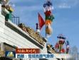 【领航新时代】西藏:雪域高原气象新