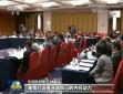 【在习近平新时代中国特色社会主义思想指引下——代表委员议国是】政协委员讨论外商投资法草案