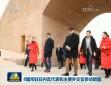 8国常驻日内瓦代表和主要外交官参访新疆