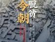 真实记录脱贫攻坚最后一年 总台21日晚开始连续推出3集电视专题片《决战脱贫在今朝》