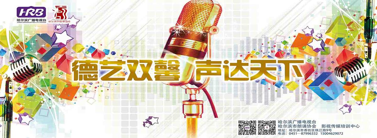 哈广语言艺术培训中心