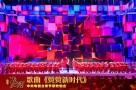 新华网评:央视春晚唱响新时代赞歌