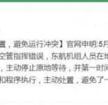 东航:日本那霸空管指挥错误 险致两飞机地面冲突