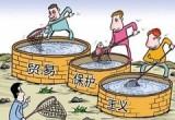 日媒:针对反对保护主义问题G7峰会各国团结出现裂痕