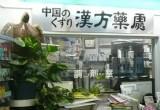 日媒:日本药企加速中药材国产化 拟减少对中国依赖