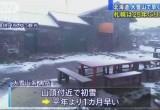 北海道降雪创纪录 迎来25年来最低气温