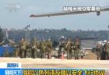 """被当""""空中盾牌""""?俄国防部公布伊尔-20遭袭坠机细节3D动画"""