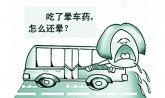 晕车可以利用按摩哪些穴位缓解