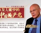 全球连屏丨马丁·雅克:消除绝对贫困堪称中国共产党改变中国的伟大成就之一