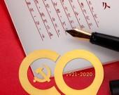【中国共产党建党99周年】铮铮誓言 初心久久
