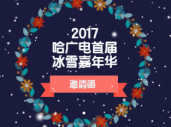 """冬天童话 浪漫时刻 2017 """"哈广电首届冰雪嘉年华"""""""