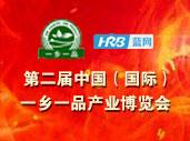 第二届全国一乡一品网络博览会将在深圳召开