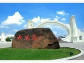 爱旅游,爱生活,中国旅游日5.19启动