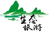 国家旅游局与发改委联合印发全国生态旅游发展十年规划