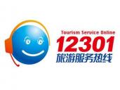 12301全国旅游投诉平台正式上线 游客可拍照投诉