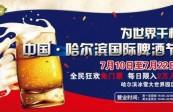 2018哈尔滨国际啤酒节来啦!全民狂欢免门票,亮点多多了解一下