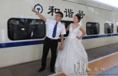 年轻人最IN新时尚:坐着高铁去结婚,乘高铁上下班