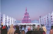 世界最大规模冰雪主题乐园——— 哈尔滨冰雪大世界开始营业