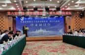 第九届东北论坛在哈尔滨召开
