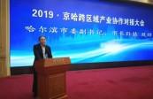 2019 · 京哈跨区域产业协作对接大会在京举行 39 个产业项目签约
