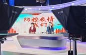 """哈广电全媒体直播《战""""疫"""" · 信心》今天16:00播出,""""防控疫情,我们在一起!"""""""