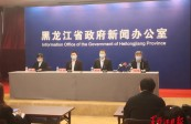 新闻发布会丨黑龙江省防控物资产能储备能够保障市场供应