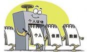 企业个人将建职业信用记录