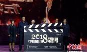 第二届中国·银川互联网电影节开幕