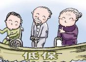 """我省城乡低保标准实现""""十连增"""""""