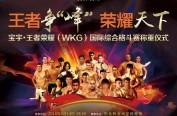 宝宇·王者荣耀(WKG)格斗赛称重仪式暨格斗巨星见面会