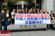 日媒:日本三菱将正式向二战中国受害劳工道歉并赔偿