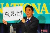 日本9名党首瞄准参院选举 就安倍经济学功过论战