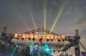 露营节、幸福家、哈广电、梦天下                2016第三届中国哈尔滨露营文化节盛装开幕