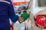 成品油调价窗口今日开启 机构预测搁浅或微跌