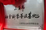 """""""候鸟""""人群建言献策组建三亚""""民间智库"""""""
