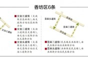 27个路段下月9日起改为单行道