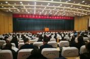 【蓝网直播】政协新委员咋履职尽责?看看新委员培训现场